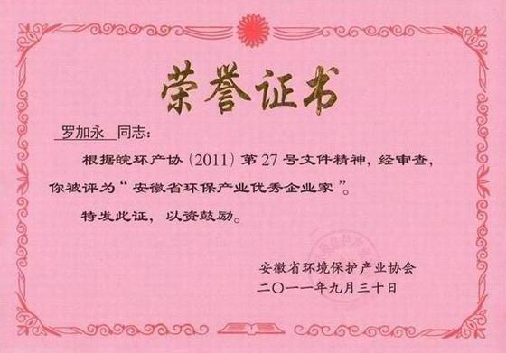 被评为安徽省环保产业优秀企业家