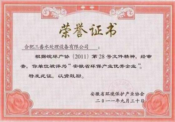 安徽省环保产业优秀企业