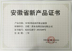 三番荣获安徽新产品证书